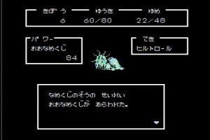 ホワイトライオン伝説_精霊おおなめくじ