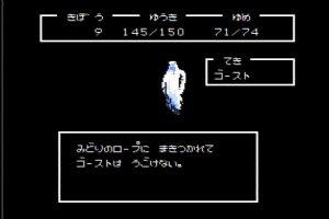 ホワイトライオン伝説_ゴースト