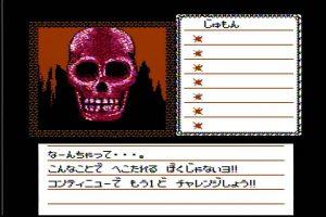 悪魔の招待状_ゲームオーバー