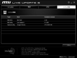 msi_liveupdate