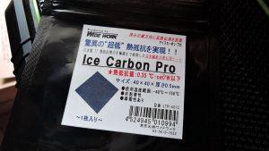 icecarbonpro