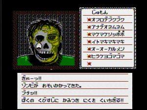 悪魔の招待状_ゾンビゲームオーバー