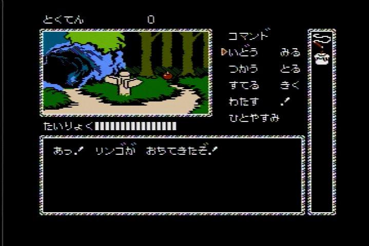 かぐや姫伝説_リンゴの木