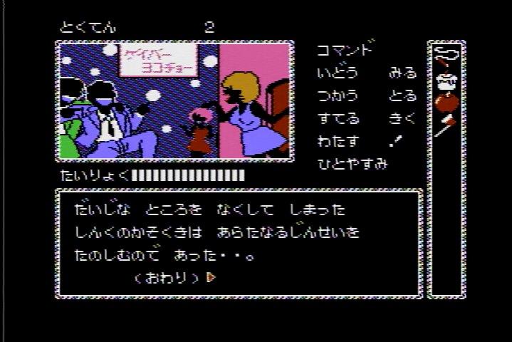 かぐや姫伝説_ゲームオーバー