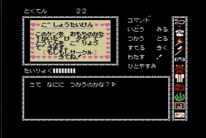 かぐや姫伝説_サービス券