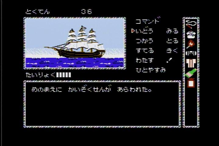 かぐや姫伝説_海賊船