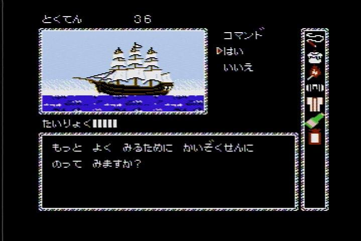 かぐや姫伝説_海賊船2