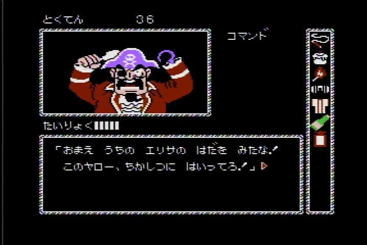 かぐや姫伝説_海賊のボス