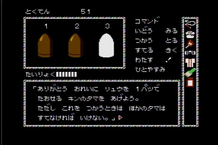 かぐや姫伝説_金の弾