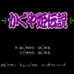 ファミコン:『かぐや姫伝説』