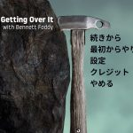 鬼畜ゲーここに極まれり:Getting Over It with Bennett Foddy